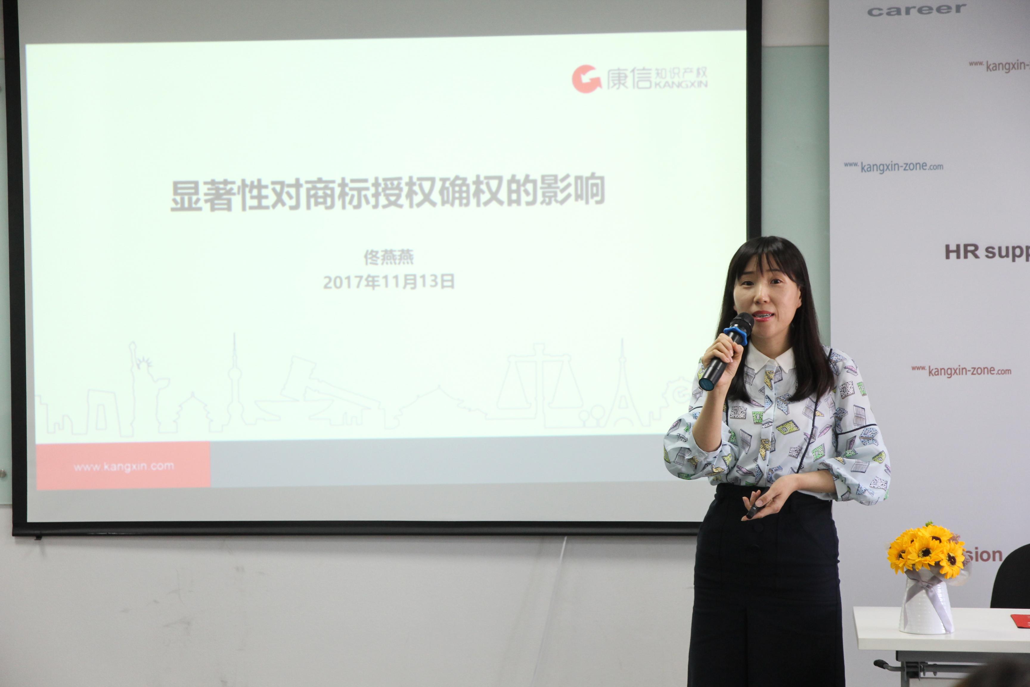 康信成功举办欧洲知识产权沙龙